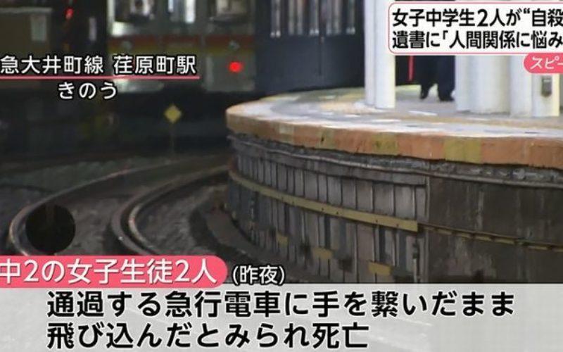 13歳の中学生2人が電車に飛び込み自殺