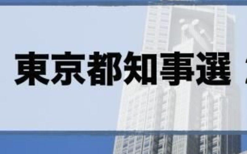 東京都知事選