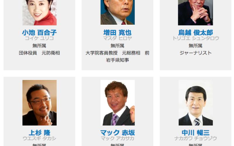 東京都の知事選が始まった