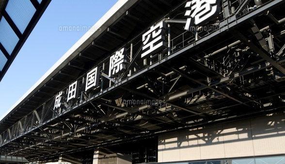 全日空機の左エンジンが突然に停止して飛行困難になり成田空港に緊急着陸