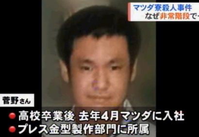 広島マツダの社員寮で菅野恭平さん殺害事件