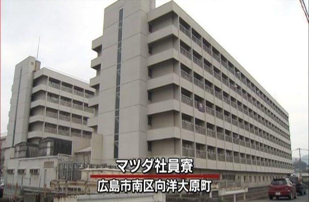 広島県広島市南区にあるマツダ大原寮で19歳の社員の殺人事件