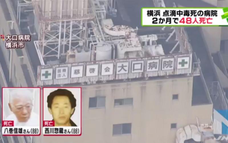 神奈川県横浜市にある大口病院で点滴の中に異物混入連続殺人