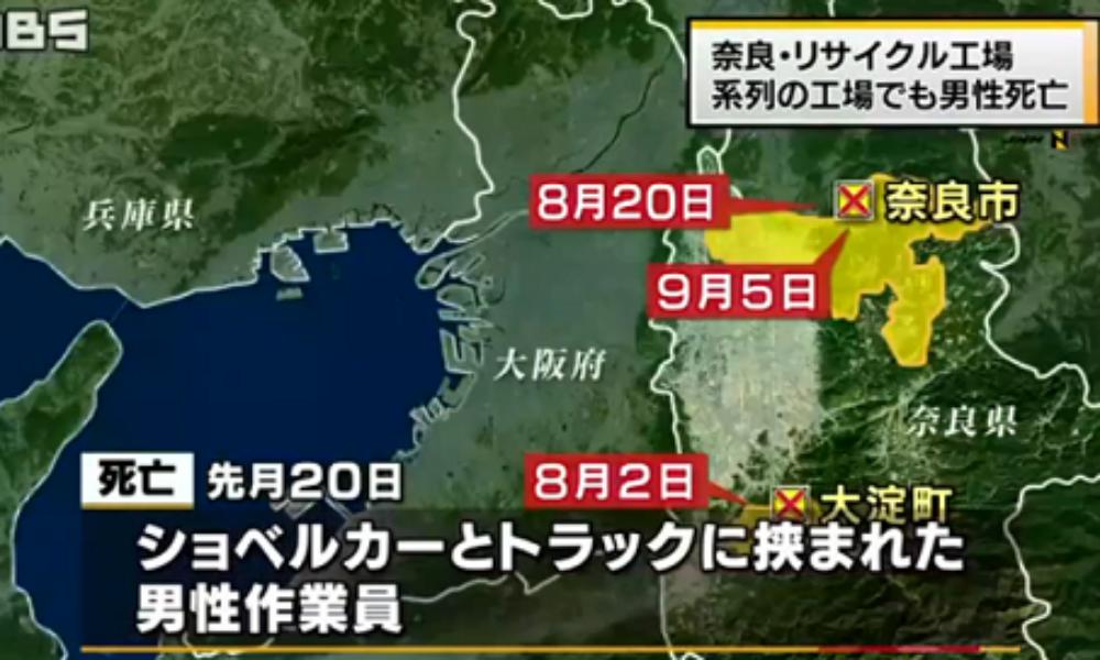 奈良市のリサイクル工場の破砕機から作業員の遺体