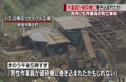 奈良市のリサイクル工場の破砕機から男性作業員のi遺体