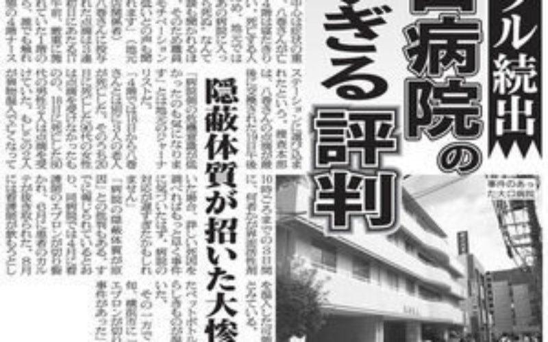 神奈川県横浜市の大口病院で点滴に異物を混入させ入院患者を次々に殺害