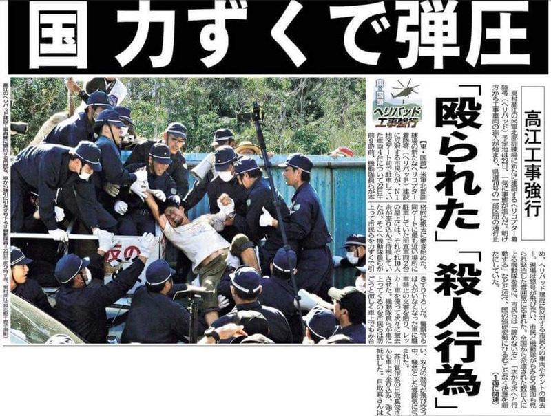 沖縄の米軍ヘリパッド建設に伴い警察機動隊員に抗議する市民を拘束