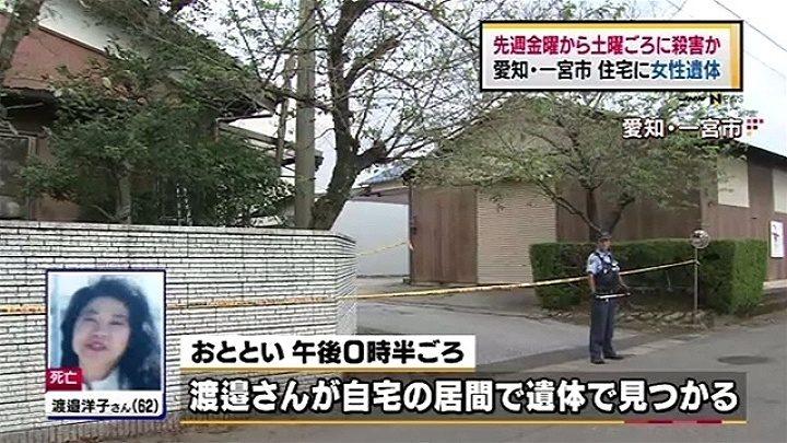愛知県一宮市奥町に住むパート従業員の女性が首を絞められて殺害されている強盗殺人