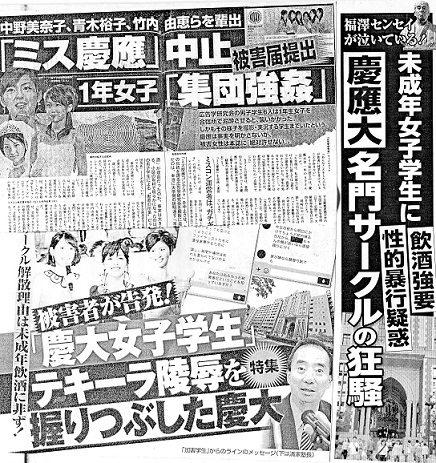 慶応大学の名物イベントでミス慶応コンテストの裏に隠れた陰湿な疑惑