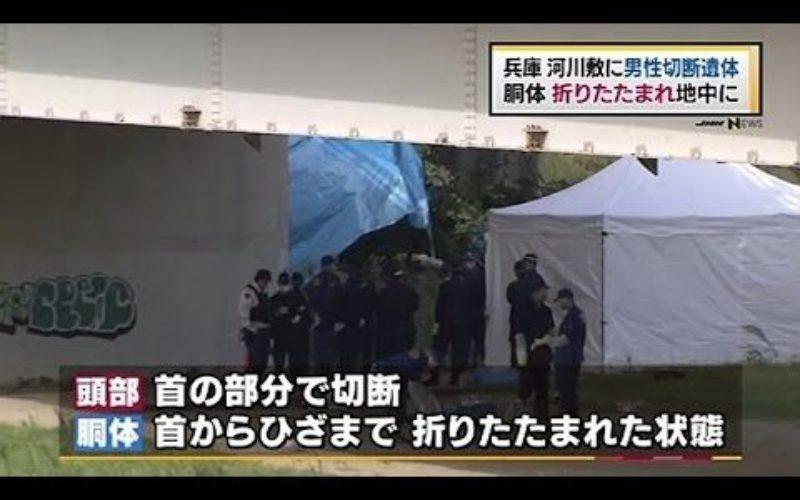兵庫県伊丹市にある猪名川河川敷でバラバラに解体された男性の遺体