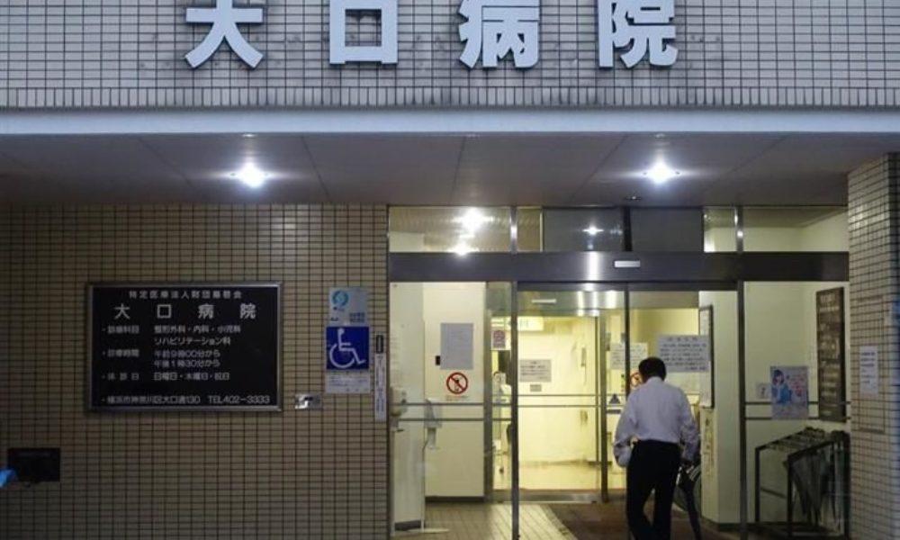 横浜市の大口病院で点滴の中に界面活性剤の異物を混入させ患者を殺害
