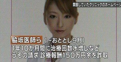 元タレント女医の脇坂英理子と共謀した数名の医師を詐欺容疑で逮捕