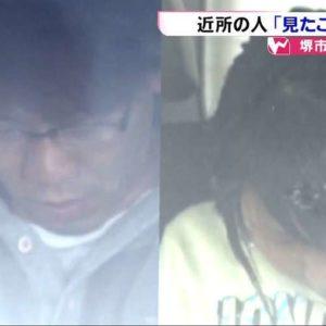 大阪府堺市の樹李ちゃん不明事件で児童手当を着服していた叔父と叔母