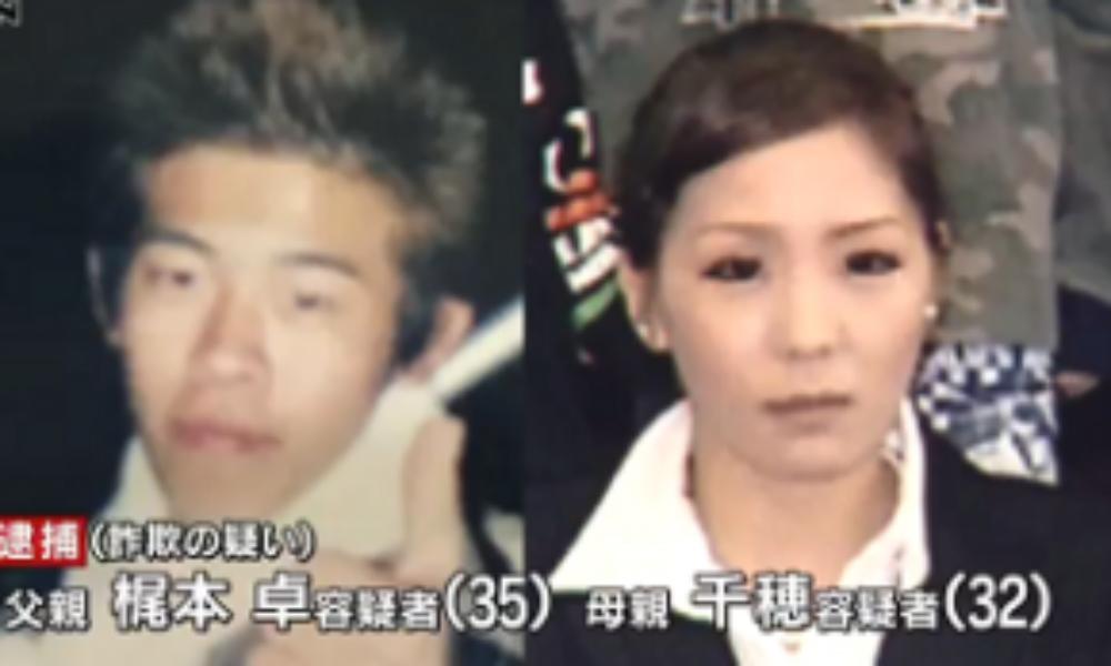 大阪府堺市で梶本樹李ちゃん4歳が所在不明事件の解決