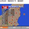 福島県沖を震源とするM 7・4の巨大地震が発生して津波注意報と津波警報