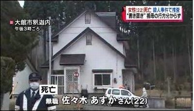 秋田県大館市釈迦内で祖母が孫のあすかさんを紐で絞められて殺害