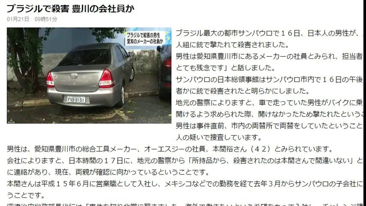 ブラジルのサンパウロで日本人男性が拳銃強盗に殺害される