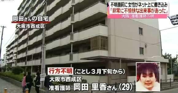 大阪市西成区に住む准看護師の殺害事件で幼馴染の女を逮捕