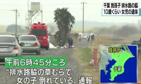 千葉県我孫子市北新田の排水路脇の橋の下で女児の遺体