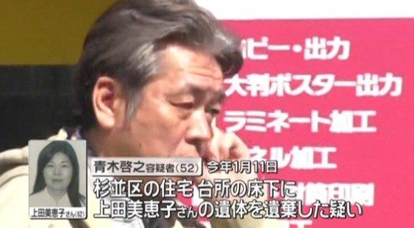 東京都杉並区の住宅で台所の収納ボックスの中に隠された女性刺殺遺体の犯人逮捕