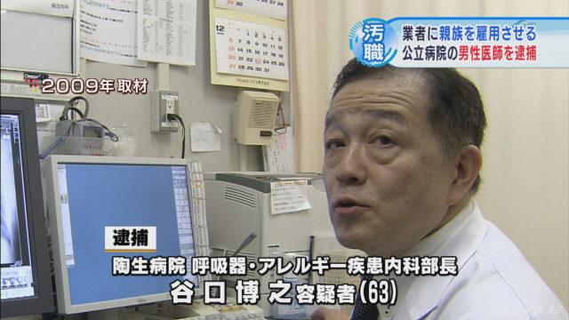 愛知県瀬戸市にある公立陶生病院の内科部長が贈収賄の容疑で逮捕