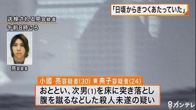 兵庫県姫路市で次男の1歳男児を床に落とすなど虐待した殺害未遂の両親逮捕