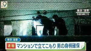 東京都台東区浅草のマンション三階で人質を取り刃物を持って立て籠もった犯人逮捕