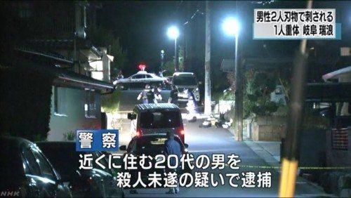 岐阜県瑞浪市の自宅でバーベキューをしていた男女が刃物を持った男に襲撃された事件