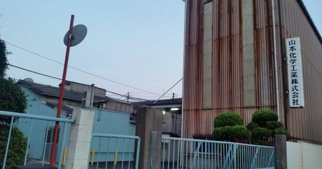 山本化学工業が解熱鎮痛剤の成分を無届で安価な中国製品と混ぜて販売