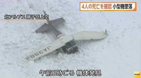 富山県立山町の北アルプスで濃霧による操作ミスで小型飛行機墜落