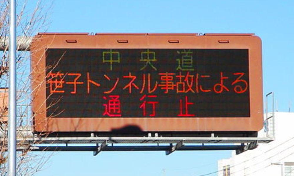 山梨県大月市にある中央自動車道の笹子トンネル内で追突事故