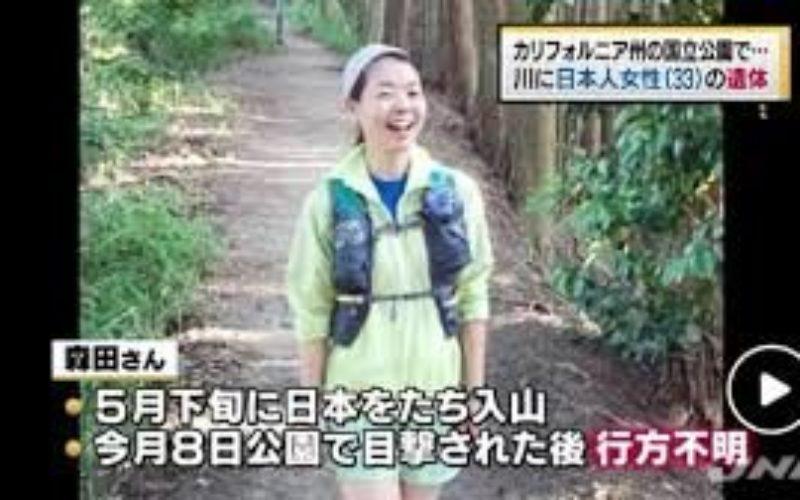 米・カリフォルニア州の国立公園の川で日本人の女性の遺体が発見される