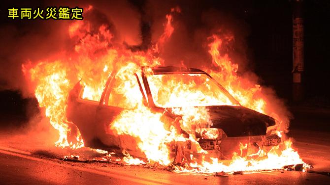 東京八王子市南浅川町の国道20号線にある脇の敷地で乗用車が全焼