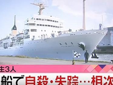 船員の練習実習生が海技教育修了後に相次いで失踪や自殺に自殺未遂なぜ