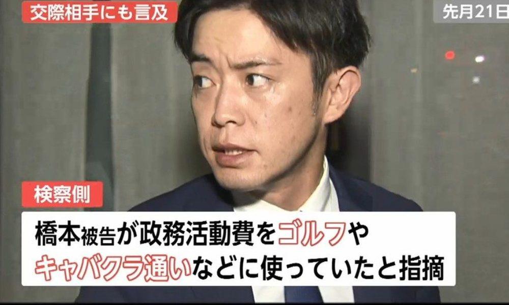 神戸市議の橋本健を含める4人が政務活動費を不正に流用して辞職