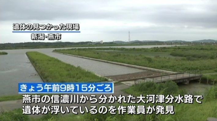 新潟県長岡市で片桐悠馬君の遺体が導水門で発見