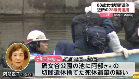東京都目黒区の区立碑文谷公園内の池でバラバラ殺人事件の裁判