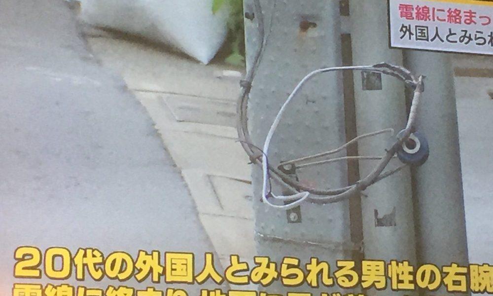 東京都渋谷区富ヶ谷の路上で電線に絡まった男性が発見され死亡