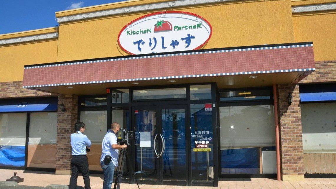 惣菜店のでりしゃすを運営しているフレッシュコーポレーションが全店舗を閉店