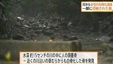北九州市小倉南の吉田川に架かる猪ノ口橋付近で白骨化した女性の遺体が発見される