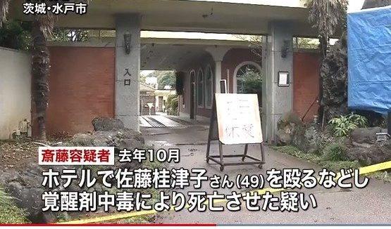 水戸のホテルで女性の遺体が発見された事件で42歳の男が逮捕された