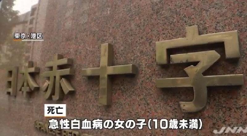 日本赤十字社が入院患者の女児に血液製剤の輸血をしたところ死亡