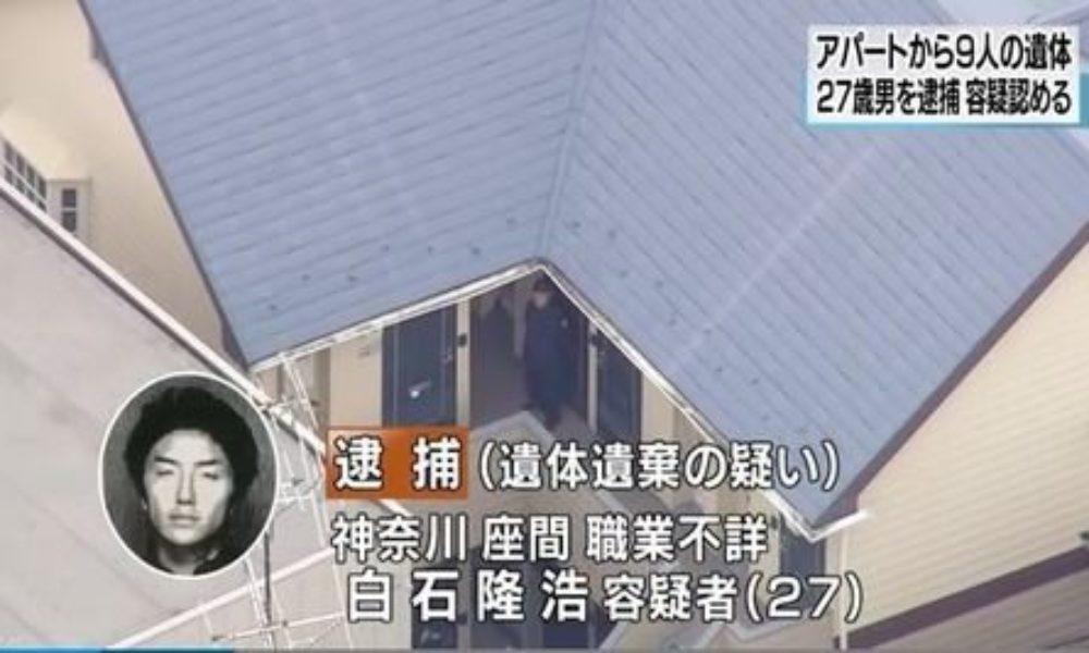 神奈川県座間市のアパートで自殺サイトを巧みに使い金銭目的で複数人を殺害