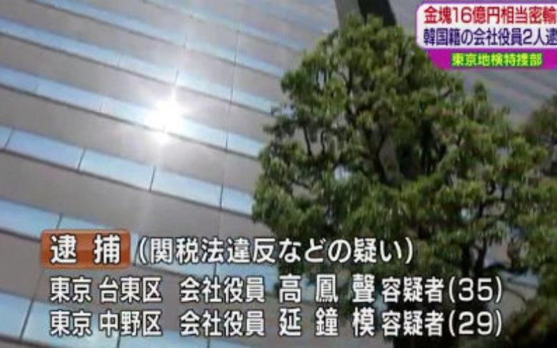 香港から空港貨物で360キロの金塊約16億円分を密輸した韓国籍の男を逮捕