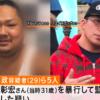 滋賀県で男性を監禁して排泄物を飲ませ暴行を加えて殺害捕