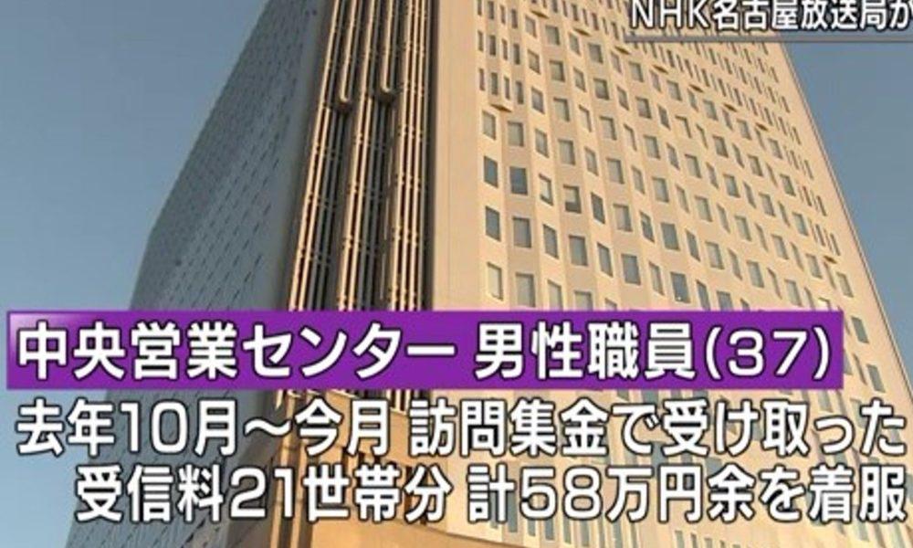 名古屋放送局中央営業センターのNHKの職員が受信料を着服して懲戒免職