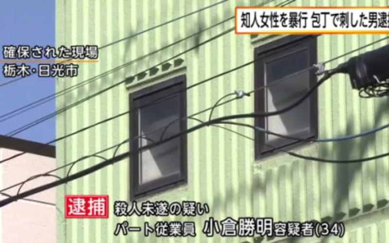 鬼怒川温泉の清掃従業員が女性を強姦して刃物で刺殺未遂