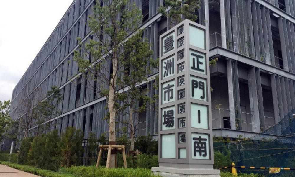 築地市場から豊洲市場への移転問題に関わる再開発に批判が続出