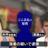 大阪府堺市のジムと滋賀県で監禁され汚物を飲まされてた暴行殺人