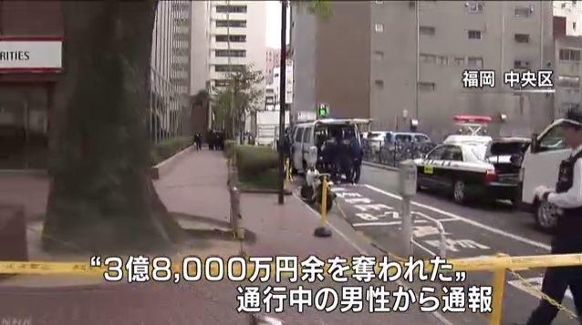 福岡市中央区にあるみずほ銀行の駐車場で3億800万円の現金強奪事件